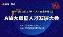 FMI 2019人工智能大数据人才发展大会