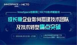 InnoSpace创新院 x HiCTO | 成长期企业如何搭建技术团队及技术转型痛点突破