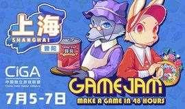 CiGA Game Jam 2019-上海普陀站