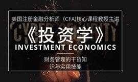 美国注册金融分析师(CFA)核心课程教授主讲《投资学》干货知识与实用技能
