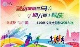 兰州大学110年校庆接力跑北京站报名通道【北京跑团奥森开跑】