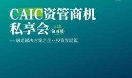 CAIC资管商机私享会第四期(融退解决方案之企业投资与发展篇)