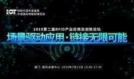 2019第二届RFID产业应用及创新论坛