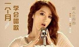 中国新歌声导师教你学唱歌,成人零基础一对一免费教学