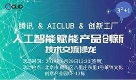 腾讯 & AICLUB & 创新工厂 人工智能赋能产品创新 技术交流沙龙 第十期