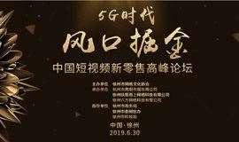 中国短视频新零售高峰论坛