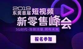 2019东莞首届短视频新零售峰会
