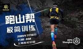 如何飞驰山间?ISPO Shanghai 凯乐石跑山帮极简训练为你揭秘!