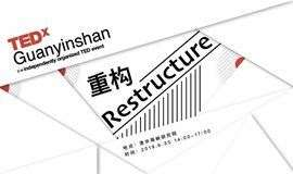 TED x Guanyinshan 2019年度大会:Restructure/重构