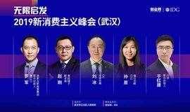 2019新消费主义峰会(武汉)