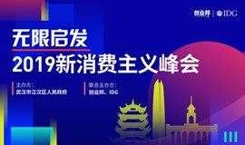 """""""无限启发""""2019新消费主义峰会"""