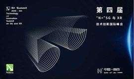 """2019 第四届""""N+""""5G 与 XR 技术创新国际峰会"""