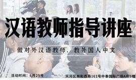 平时时间比较多,考什么证书比较有用?——国际汉语教师就业指导讲座