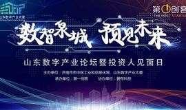 数智泉城  预见未来  山东数字产业论坛暨投资人见面日