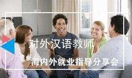 对外汉语教师海内外就业指导