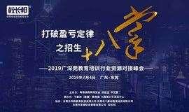 2019广深莞教育培训行业峰会