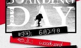 6.29 北京燃烧冰滑板 世界滑板日活动  滑板报名链接