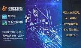 【邀请函】中国国际工业博览会-新一代信息技术与应用展/工业互联网展