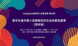 企服讲堂#5 | 普华永道中国×成都新经济企业创新加速营(深圳站)
