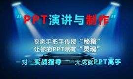 PPT演讲与制作秘籍 第12期:如何制作具有说服力的PPT报告?