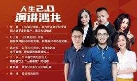 人生2.0演讲沙龙-深圳站4期