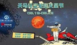 Let's go 去火星 |2019天马行空戈壁火星节