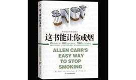 【42】期樊登读书.涪陵线下沙龙——《这书能让你戒烟》