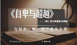 【樊登读书.郑州】 读书分享《自卑与超越》