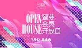 OPEN HOUSE 7月蜜芽会员开放日—重庆仓