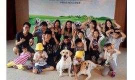 爱学探索大世界——导盲犬基地