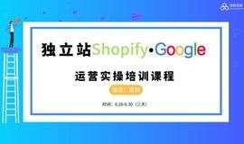 独立站Shopify•Google运营实操班15期