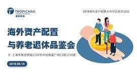 海外资产配置与养老退休品鉴会