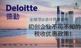 初创企业不可不知的税收优惠! | 第56期创业沙龙:对话全球四大会计师事务所Deloitte高级咨询顾问