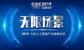 无限场景—2019北京人工智能产业高峰论坛