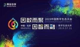 因数而聚 因智而融——2019中国数字生态大会