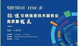 标准引领信息技术服务业高质量发展——ITSS十周年大会