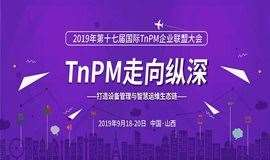 第十七届国际TnPM企业联盟大会