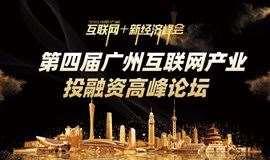 第四届广州互联网产业投融资高峰论坛——2019中国(广州)互联网+新经济峰会