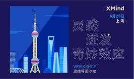 XMind 沙龙上海站︳体验灵感迸发带来的奇妙效应,告别思维卡壳