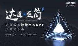达道·至简——达观数据智能RPA产品发布会