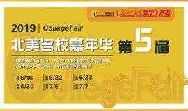CollegeFair2019 名校嘉年华全国留学巡展(重庆站)