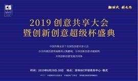 2019创意共享大会暨创新创意超级杯盛典