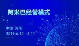 7月10-11日邀请函 | 济南-人人成为经营者-阿米巴经营系统班(陈仁)