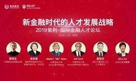 紫荆教育 · 2019国际金融人才论坛