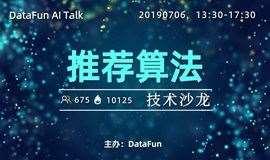 DataFunTalk——推荐算法技术沙龙