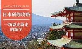 五维三阶新力提升匠心之旅——日本考察7日游学团