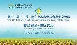 """""""一带一路""""生态农业与食品安全论坛"""