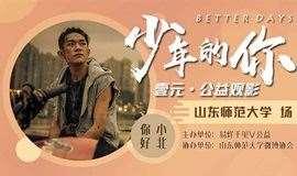 《少年的你》壹元 公益观影——山东师范大学-千佛山 场