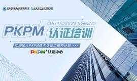 PKPM结构(混凝土)初级培训 2019第一期