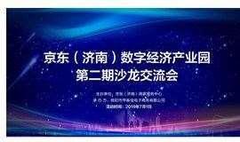 京东(济南)数字经济产业园第二期沙龙会